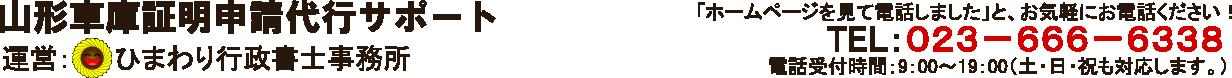 山形の車庫証明申請代行ひまわり行政書士事務所
